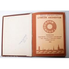 Abonentu saraksts, telefonu grāmata, Rīga 1983