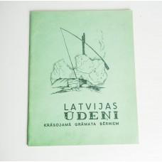 Bērnu krāsojamā grāmata Latvijas ūdeņi, Sprīdītis 1990
