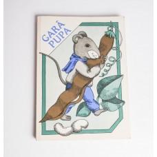 Bērnu grāmata Garā Pupa, Liesma 1985