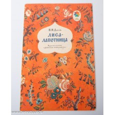 Bērnu grāmata Vladimirs Dāls pasaka, 1986
