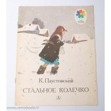 Bērnu grāmata K.Paustovskis pasaka, 1984