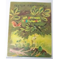 Bērnu grāmata Rustem Mingalimov pasaka, 1980