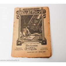 Grāmata Astronomijas pamati, Camille Flammarion, S-Pēterburga 1909. gads